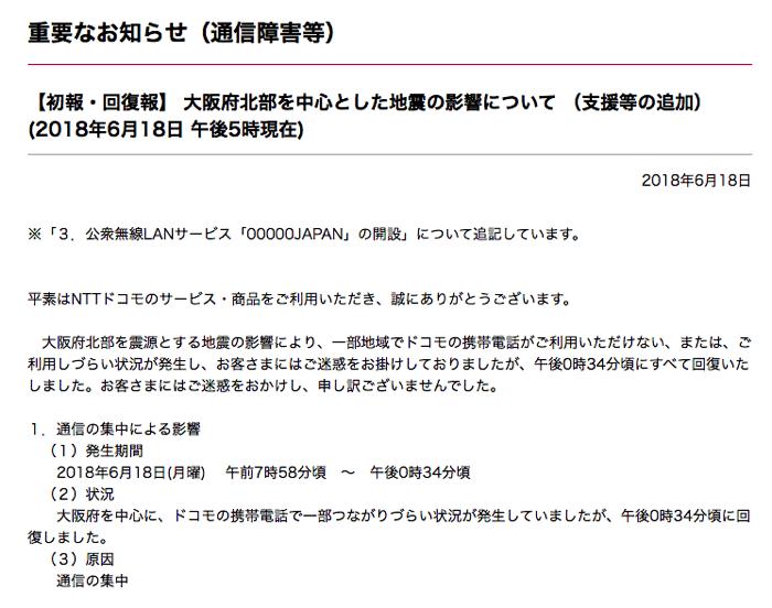 Osaka freewifi arigatee 03