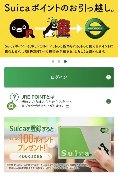 Suica JRE 06