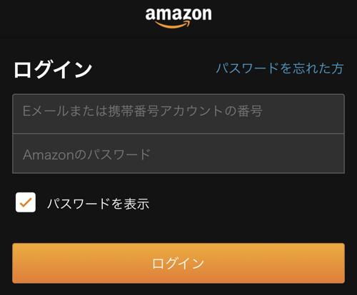 AmazonPrimeMusic 1manyen 04