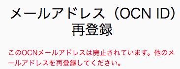 OCN bmobile kaiyaku 05