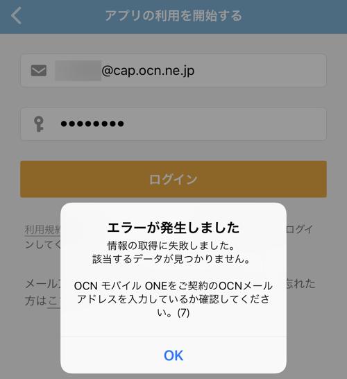 OCN bmobile kaiyaku 06