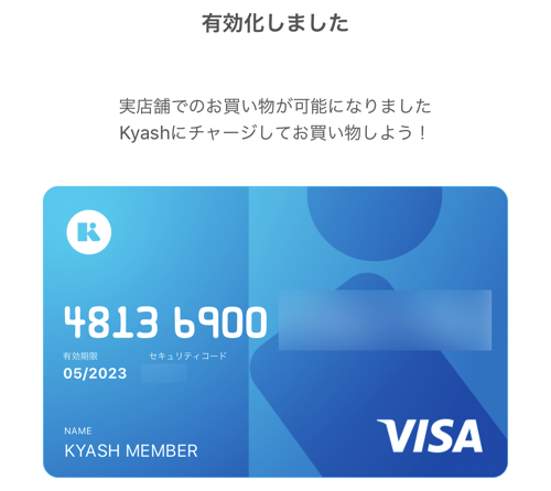 Kyash card todoita 06