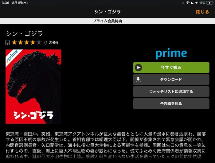 AmazonPrime shingoji 01