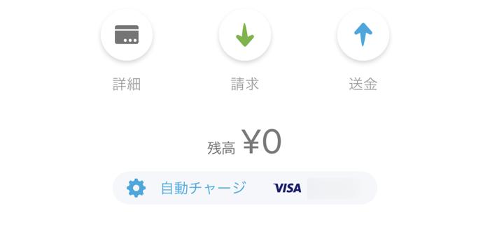 Kyash Card tukau 02