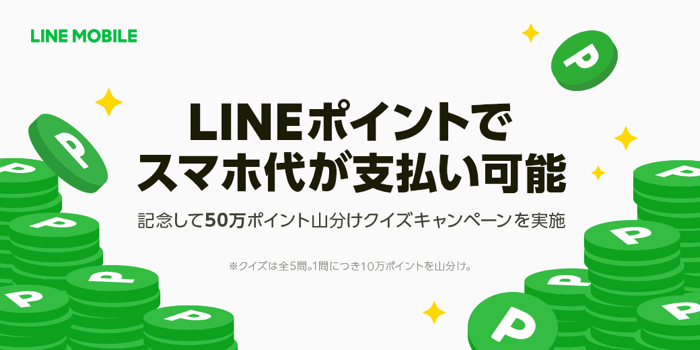Linemobile linepoint