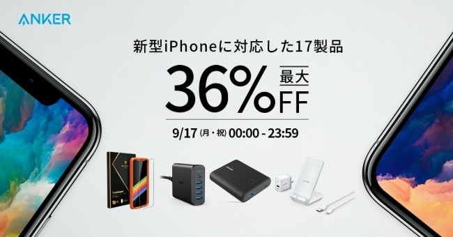Anker timesale 18916 01