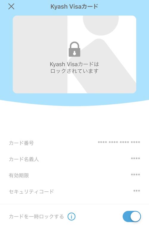 Kyash Lock 03