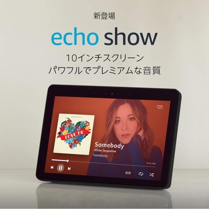 Echoshow jp 02