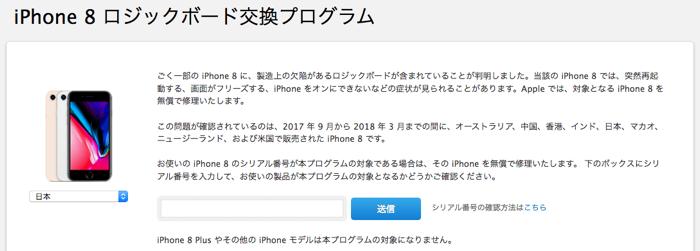 IPhone8 logicboardrepair