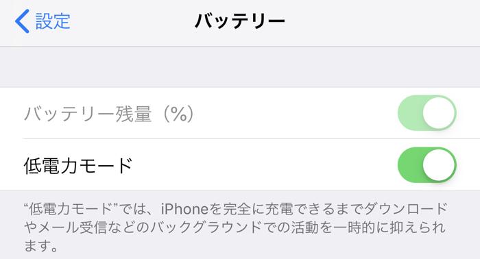 IPhone batterysetsuyaku 01