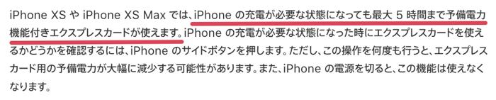 IPhonexs xsmax suica