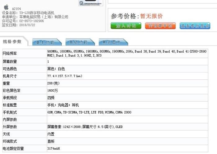IPhonexsxsmaxxr ram battery