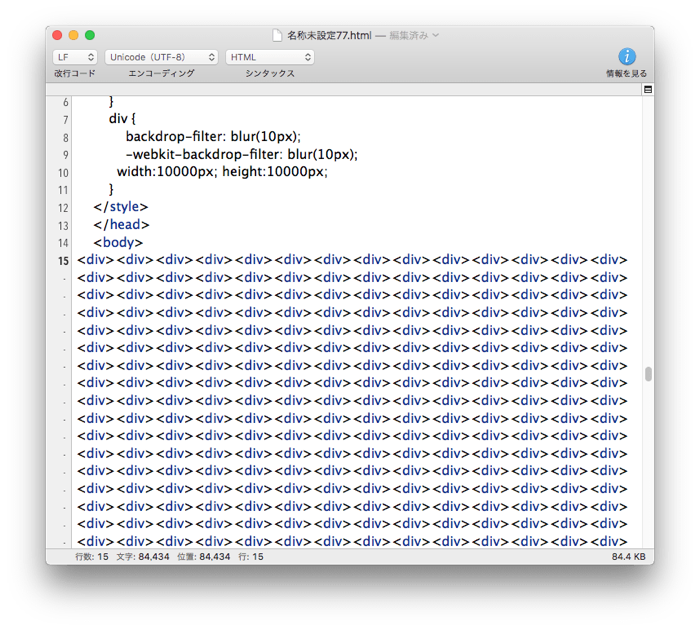 Ios browsercrash 02