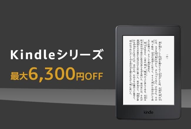 Kindle6300yenoffsale