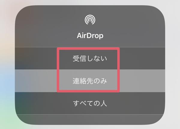 AirDrop chikan taisaku 05