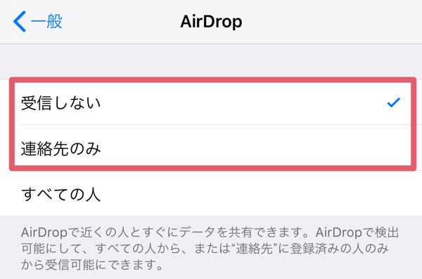AirDrop chikan taisaku 06