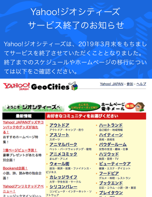 Geocities owari 02