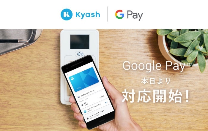 Kyash googlepay