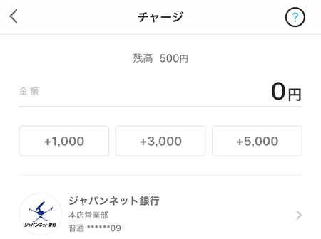 PayPay tsukattemita 08