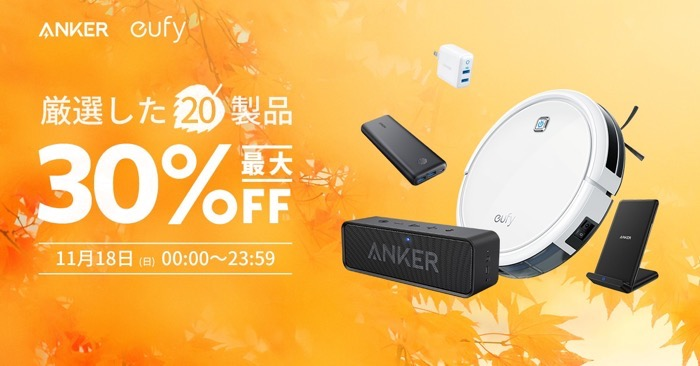 Anker 30peroffsale 181118
