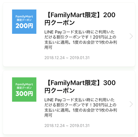 LINEPAy famimacpon