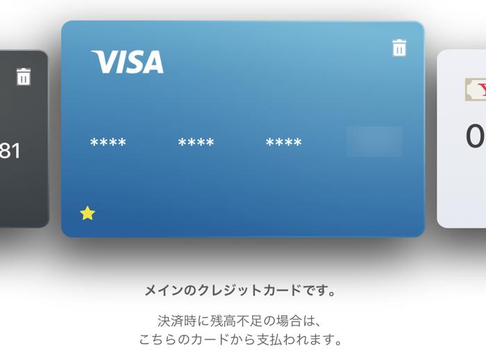 PayPay Kyash 06