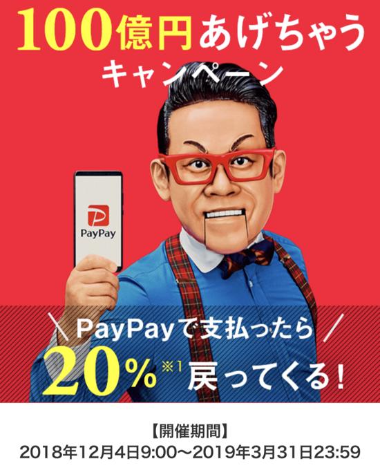 Paypay owarukamo
