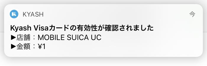 Suica Kyash 01