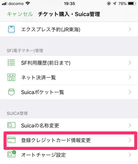 Suica Kyash 08
