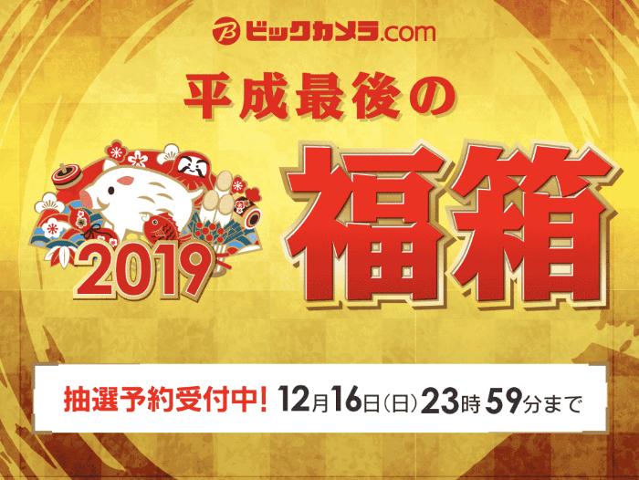 Bic 2018fukubukuro 02