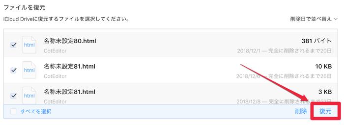 Iclouddrive fukugen 04