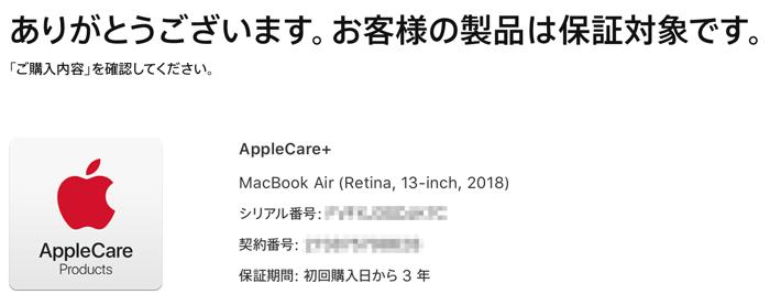 AppleCare 08
