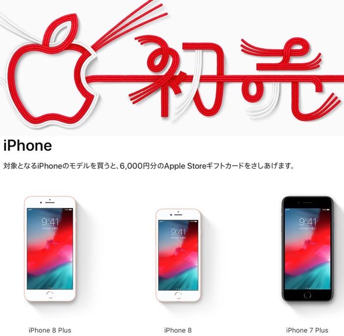 AppleStore2019hatsuuri 01