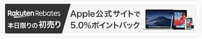 AppleStore2019hatsuuri RAKUTEN 01