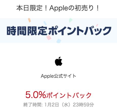 AppleStore2019hatsuuri RAKUTEN 02