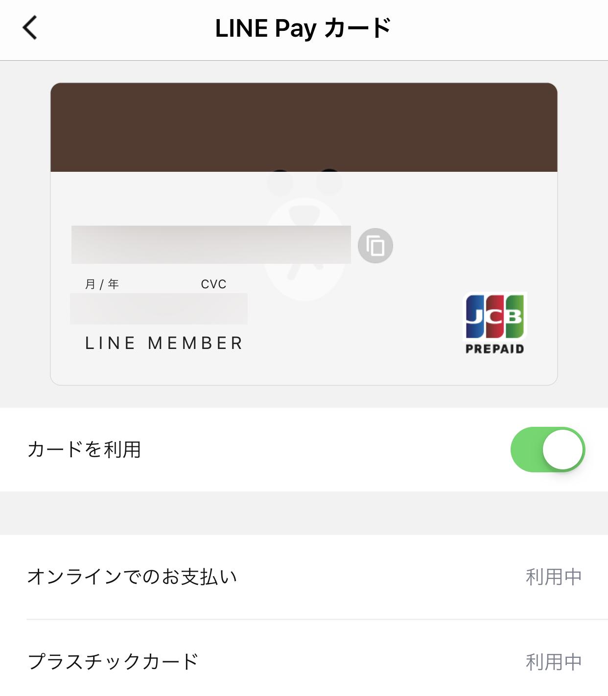LINEPaycard teisi 01