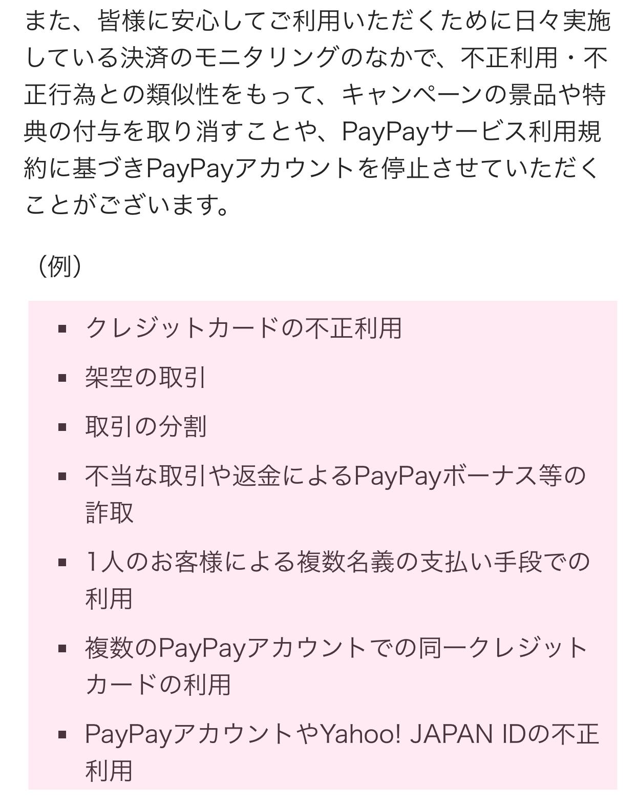 PayPaytorikesijouken 01