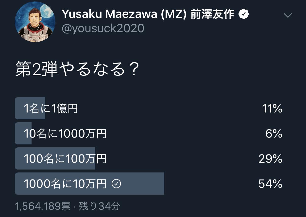 ZOZOmaezawa otosidama 01