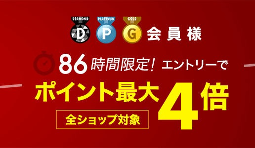 Rakuten point4up 01