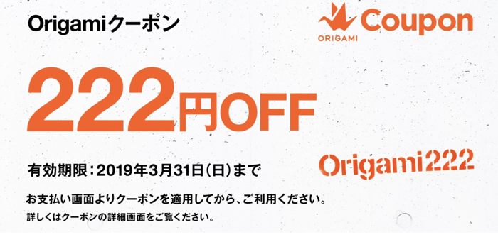 OrigamiPay 19224Coupon 01