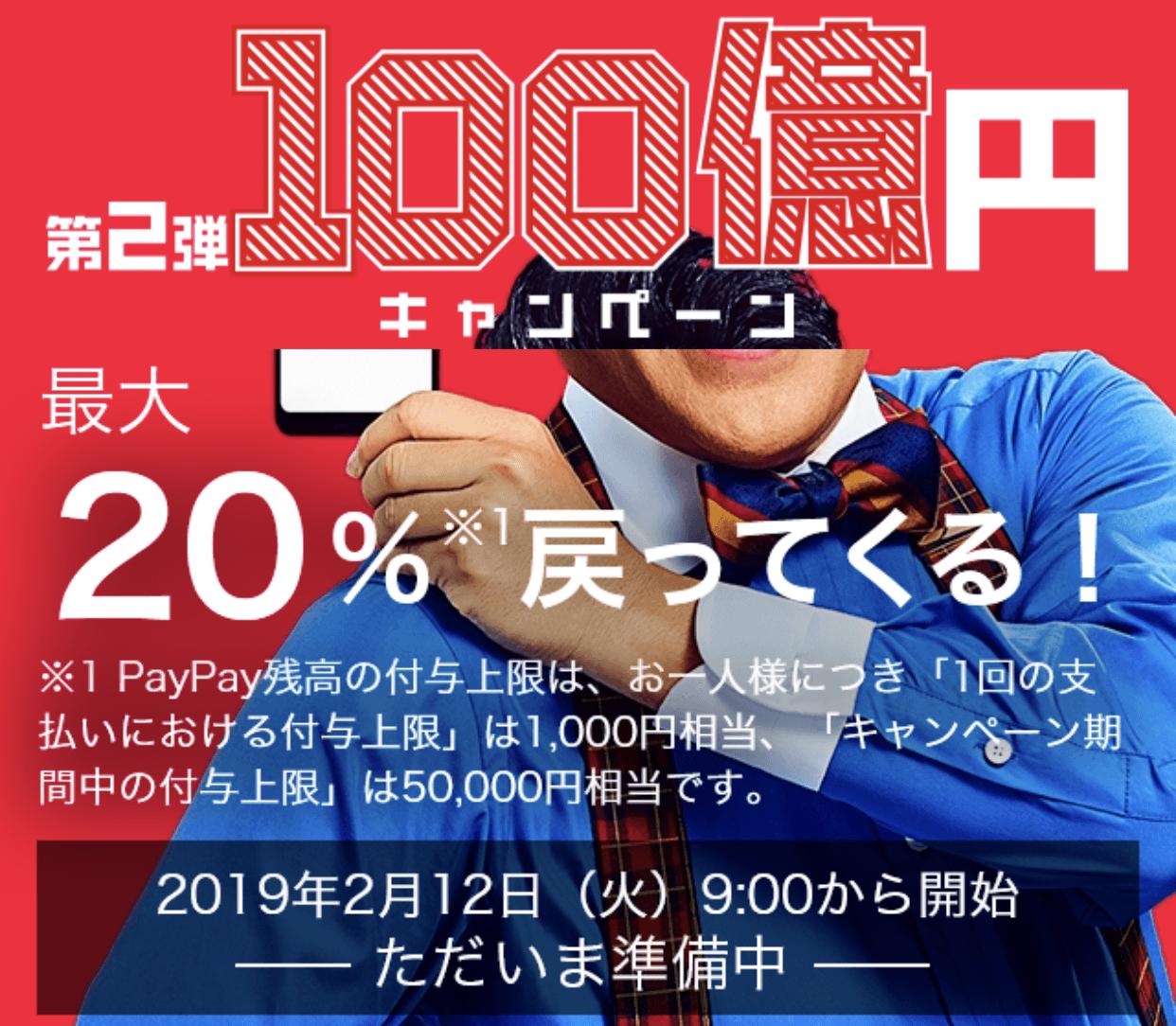 PayPay 100okucamp2 01