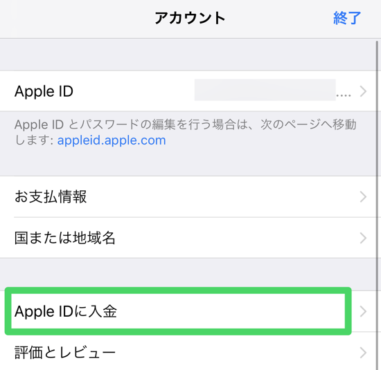 AppleID 5perbonus 05