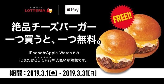 ApplePay LOTTERIA 01
