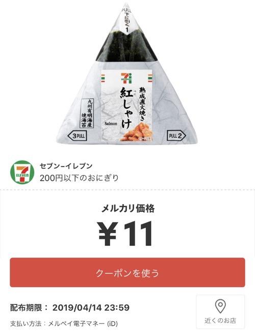 Merpay coupon 02