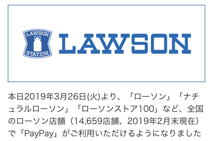 Paypay lawson19326
