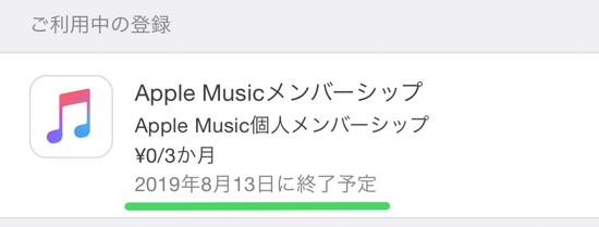 OhsamaAppleMusic 09