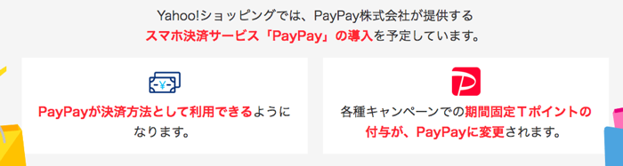 Paypay yahooshopyafuoku