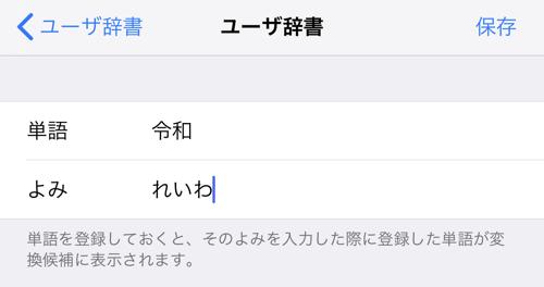 Reiwa iOS userdict 01