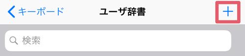 Reiwa iOS userdict 02