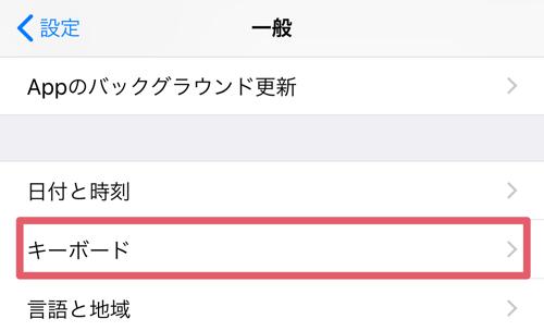Reiwa iOS userdict 03